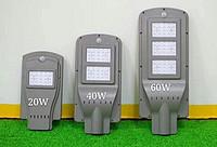 塑料太阳能感应路灯 透镜系列 20/40/60W