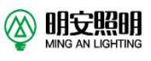 中山市明安照明科技有限公司