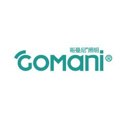 中山市哥曼尼照明电器有限公司