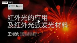 视频回顾古镇灯博会明人在线 | 王海波:红外光的应用及红外光致发光材料
