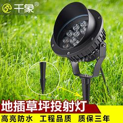 千象led投光灯圆型防水36w18w24w12w9w七彩草坪照树公园墙壁景观投射灯
