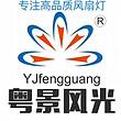 中山市粤景风光照明科技有限公司