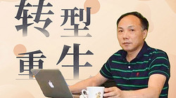 【古镇灯博会明人在线】刘锡正:《中国照明经销商的未来──转型和重生》