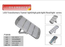 LED变形金刚隧道灯系列