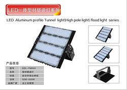 LED一体型材隧道灯系列