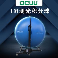 创惠LED灯具1M测光积分球