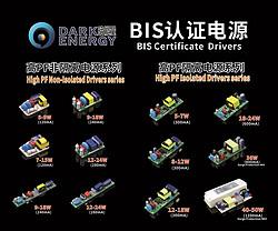 BIS认证电源