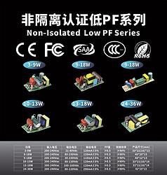 非隔离认证低PF系列