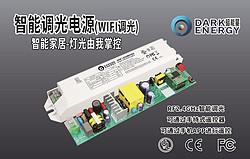 智能调光电源(wifi调光)