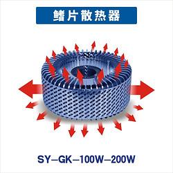 SY-GK-100W-200W