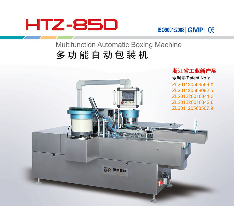 HTZ-85D多功能自动包装机