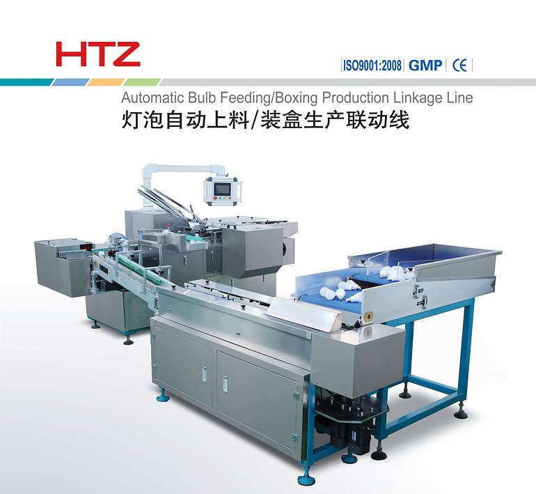HTZ灯泡自动上料装盒生产联动线