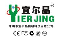 中山市宜尔晶照明科技有限公司