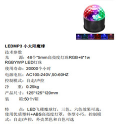 LEDMP3小太阳魔球