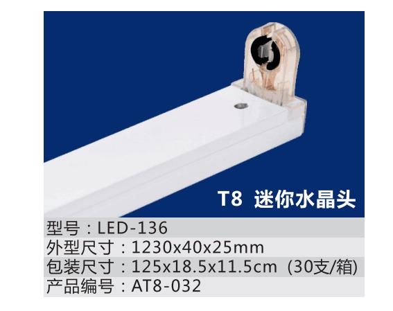 1.2米水晶头支架