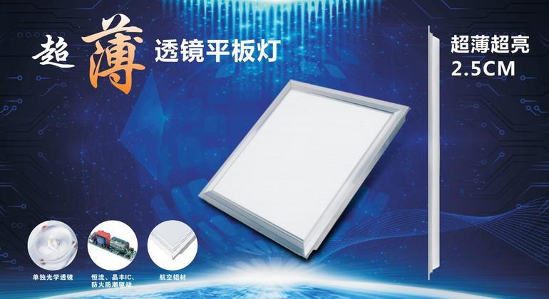2.5CM 平板灯