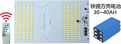 铁锂方格电池30-40HA