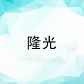 中山市古镇隆光照明科技厂