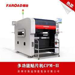 路远智能贴片机多功能贴片机CPM-IImodel