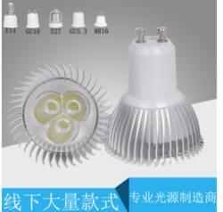 经典款 GU10 E27 GU5.3 MR16 车铝 大功率 3wled灯杯