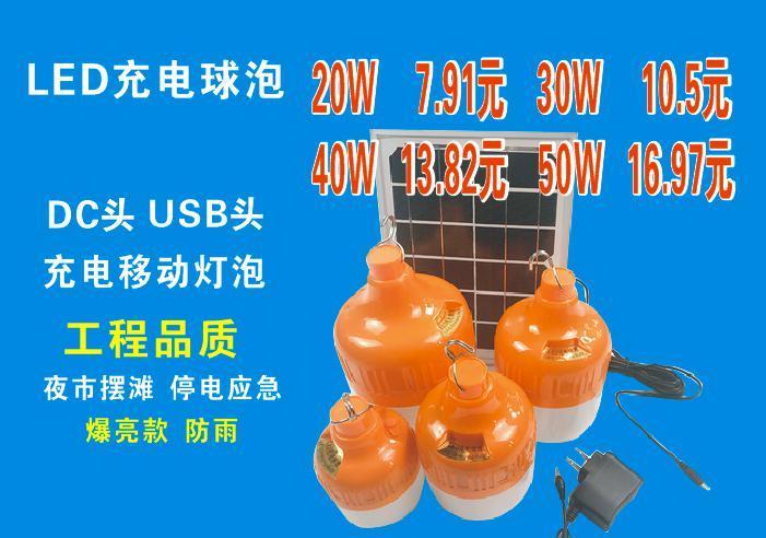 LED充电球泡