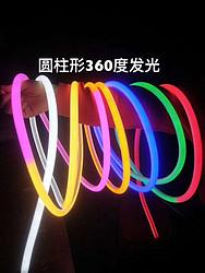 圆柱形灯带