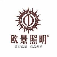 中山市欧景照明科技实业有限公司