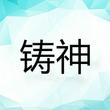 中山市铸神灯饰有限公司