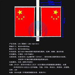600X900LED国旗灯(侧光源参数)