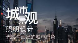 【古镇灯博会明人在线】史争光:城市景观照明设计——光影勾画出的城市夜色