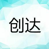 中山市创达自动化设备有限公司