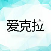 深圳市爱克拉智能照明工程技术有限公司