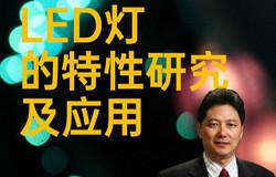 【古镇灯博会明人在线】李炳华:LED灯的特性研究及应用