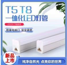 T5、T8一体化LED灯管