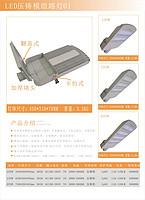 led压铸模组路灯01