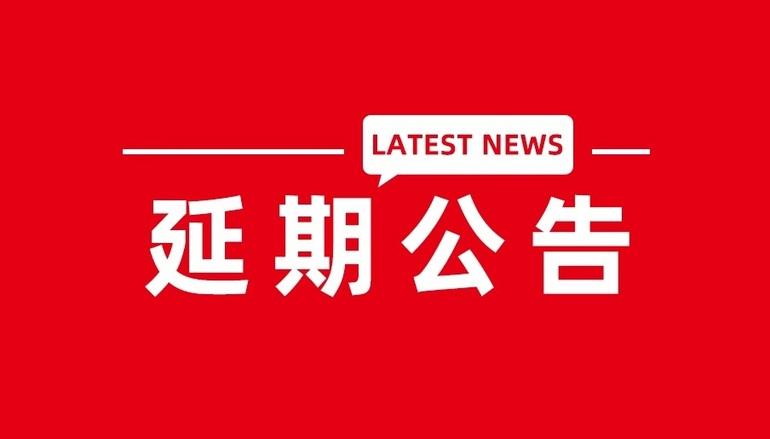 关于延期举办第25届中国·古镇国际灯饰博览会暨2020春季古镇灯饰生产设备、原辅材料及配套服务展的公告