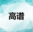广州高谱机械科技有限公司