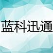 深圳市蓝科迅通科技有限公司