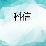 广东科信照明技术有限公司
