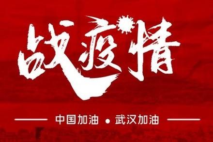 """""""我们坚信中国经济的韧劲""""(患难见真情 共同抗疫情) ——在华外资企业继续看好中国经济发展前景"""