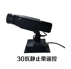 奇阳30瓦带遥控静止投影灯