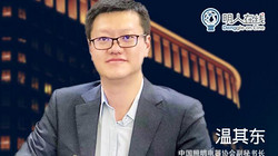 视频回顾-温其东:2019年中国照明行业回顾
