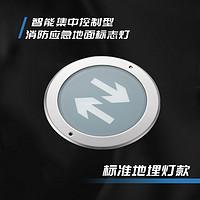 智能集中控制型消防應急地面標志燈