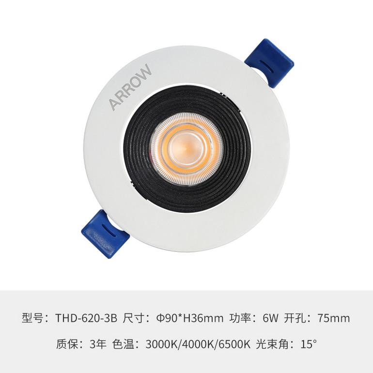 箭牌可调角度LED射灯-THD系列