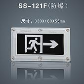 防爆应急标志灯SS-121F