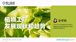 视频回顾【古镇灯博会明人在线】仝宇欣 :植物工厂发展现状和趋势