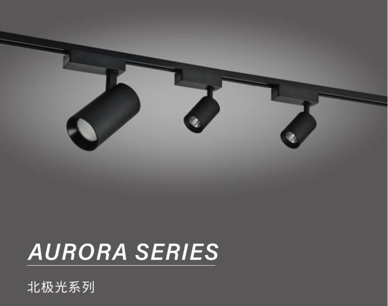 欧能LED商业照明轨道灯