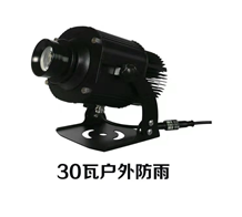 30瓦户外防雨特效投影灯