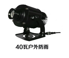 40瓦户外防雨特效投影灯