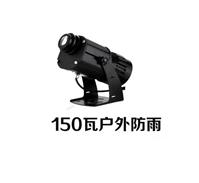 150瓦户外防雨特效投影灯